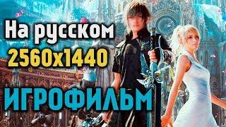 Игрофильм Final Fantasy XV [ на русском ]
