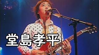 堂島孝平 - 冒険者たち