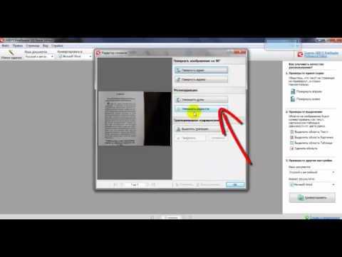 Конвертация фотографии (JPEG) в ворд и PDF