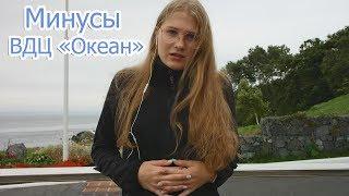 видео Всероссийский детский центр «Океан»