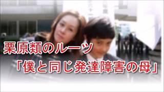 関連動画 2012_06_12 栗原類 (クリハラ ルイ) https://www.youtube.com/...