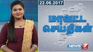 Tamil Nadu Districts News 22-06-2017 – News7 Tamil News