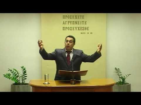 18.02.2018 - Ησαΐας Κεφ 49 & Κατα Ματθαίον Κεφ 25 - Τάσος Ορφανουδάκης