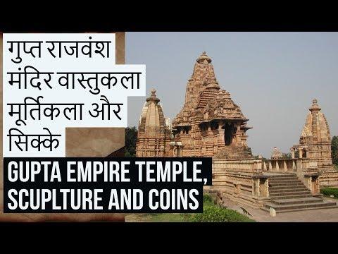 कला और संस्कृति - गुप्त राजवंश मंदिर मूर्तिकला और सिक्के- Art & Culture of Gupta Empire in Hindi