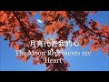 月亮代表我的心 The Moon Represents My Heart-Teresa Teng English/Chinese version( Sia Kuo Cover )