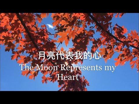 月亮代表我的心 The Moon Represents My Heart-Teresa Teng English/Chinese Version( Sia Kuo Cover )