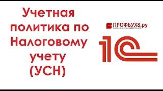 Учетная политика для КУДиР (УСН) 1С 8.3