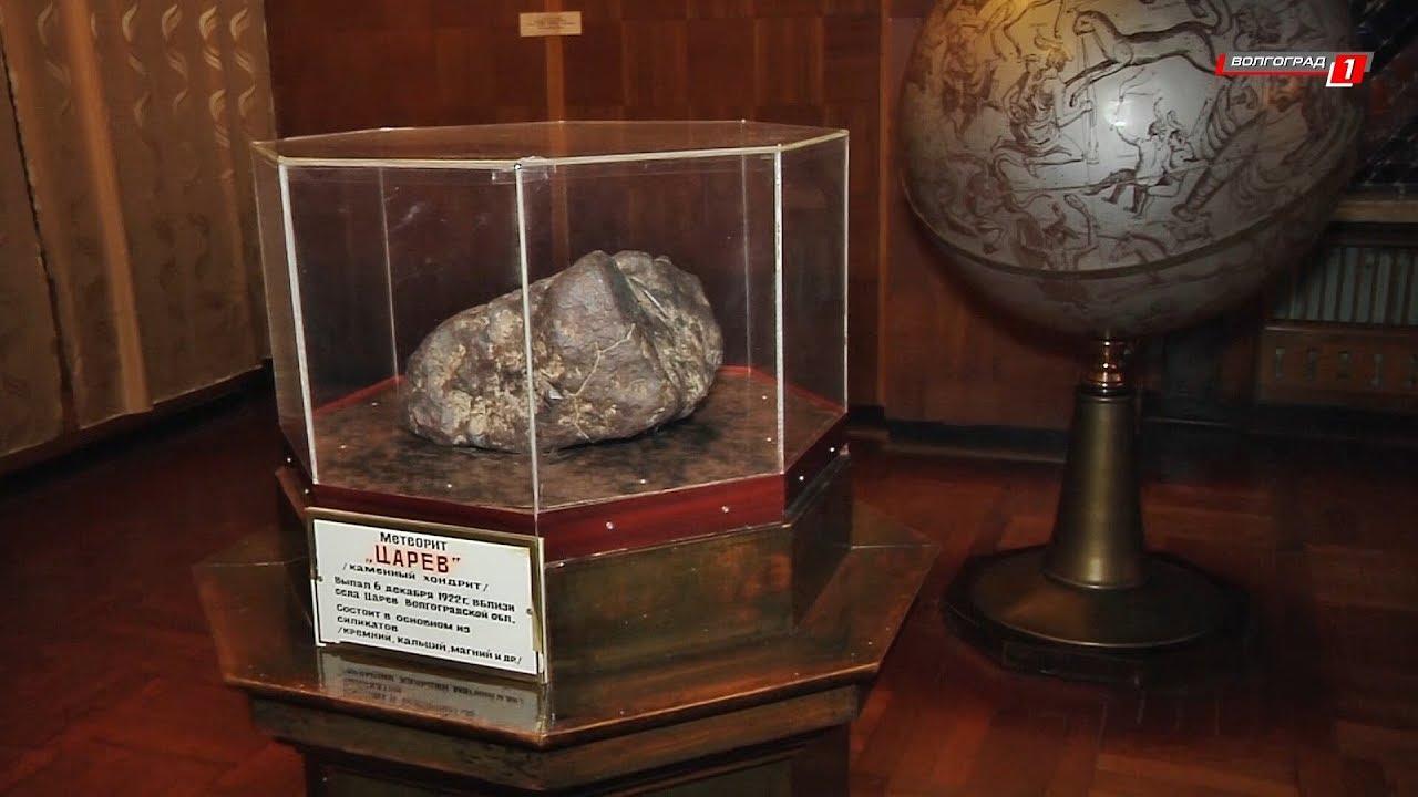 фото метеорита царев всегда такой