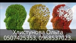 Психолог в Киеве.(Хлистунова Ольга - практикующий психолог- консультант. Я предоставляю квалифицированную психологическую..., 2016-03-05T05:27:17.000Z)