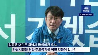[총선인터뷰] 최종윤 더민주 하남시 국회의원 후보