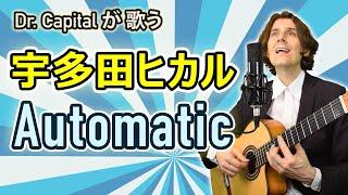 宇多田ヒカル AUTOMATIC - Dr. Capital
