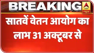 Central Govt Approved 7th Pay Commission Allowances To Employees Of J&K And Ladakh | ABP News