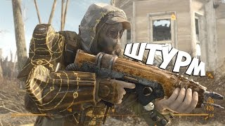 Fallout 4 КАК ЗАЖЕЧЬ ПЕРДАКМОД