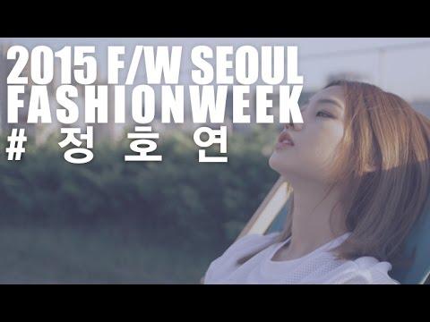 2015 F/W seoul fashion week #2 - 정호연의 패션위크 이야기