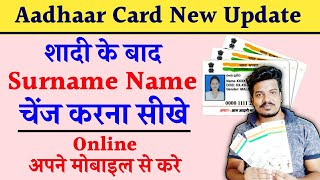 Surname Change In Aadhaar Card After Marriage Online|Add Surname,Husband Name,Address After Marriage