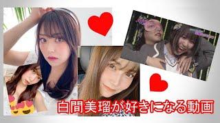 みるるん大好き     Shiroma Miru, Miru, Produce 48,