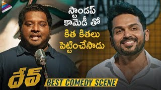 Dev Movie Best Comedy Scene | Karthi | Rakul Preet | Ramya Krishnan | 2019 Latest Telugu Movies