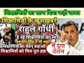 Rahul Gandhi, Shikshamitra News, PM Modi |Shikshamitra News Today | Shikshamitra Latest News Today
