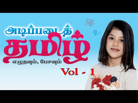 Adipadai Tamil kalvi Volume -1 - Learn Tamil - Pre School Education - Educational Videos for Kids