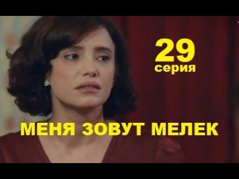 МЕНЯ ЗОВУТ МЕЛЕК 29 СЕРИЯ 2 СЕЗОН (Benim Adım Melek 29. Bölüm)