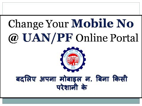 Change Mobile no - UAN/PF Online Portal # Easy 2017