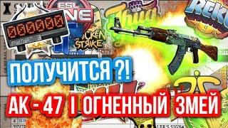 Контракты Обмена : AK-47 | Огненный Змей (FN) - Получится?!