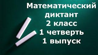 Скачать Математический диктант 2 класс 1 четверть 1 выпуск