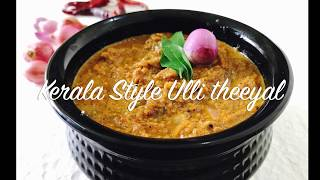kerala style ulli theeyal recipe | Shallots in roasted coconut Curry