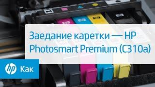 Заедание каретки — HP Photosmart Premium (C310a)(Узнайте о действиях в случае отображения на экране компьютера или панели управления принтера сообщения..., 2012-12-06T12:37:58.000Z)