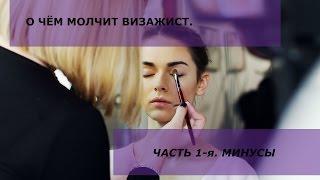 50 оттенков работы визажиста. Часть 1я - Минусы.(, 2015-05-18T11:20:36.000Z)