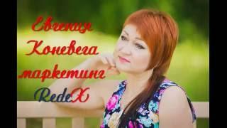 Вебинар ,часть№3 Евгения Коневега маркетинг RedeX 16 09 2016