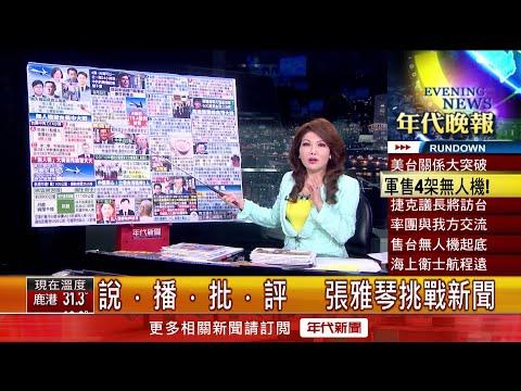 張雅琴挑戰新聞》中美角力戰!美擬對台售4架「海上衛士」無人機