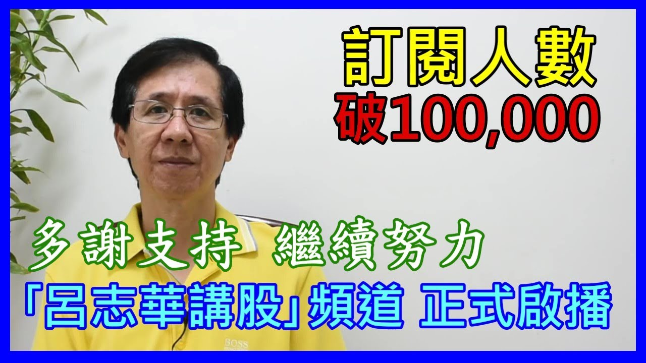 【華哥好政經】訂閱人數破100,000人!多謝支持,繼續努力/「呂志華講股」頻道8月13日正式啟播