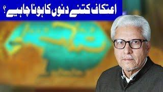 Aitakaaf Kitne Dino Ka Hona Chahiye ? - Ilm o Hikmat With Javaid Ghamidi - 10 June 2018 | Dunya News