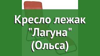 Кресло лежак Лагуна (Ольса) обзор Лагуна с258а бренд OLSA производитель OLSA (Беларусь)