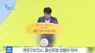 6월 1주 계양구정뉴스_계양구, 출산포럼 성황리 마쳐썸네일