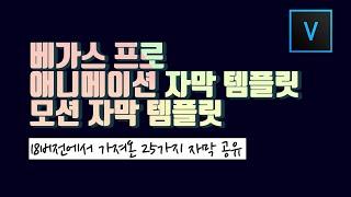 베가스 프로 애니메이션 모션 자막 템플릿 무료 공유 /…
