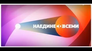 Наедине со всеми 09 11 2016 ~ Екатерина Мириманова 9 ноября 2016. Система минус 60