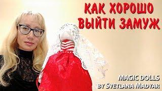 Как хорошо  ВЫЙТИ ЗАМУЖ / Magic Dolls /  Кукла