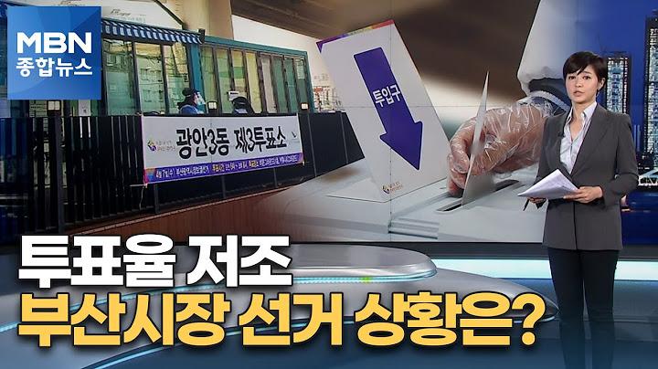 [4·7 재보선] 부산 투표율 낮을 듯…이 시각 투표소 [MBN 종합뉴스]