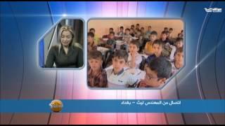 برنامج (شنو رأيك)- على الحرة عراق/ الحلقة 13: ما تقييمك للمدارس العراقية وأداء وزارة التربية؟