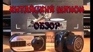 2 шпионские видеокамеры с Aliexpress - Обзор(, 2015-02-19T12:16:56.000Z)