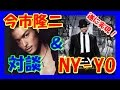 【三代目JSB】今市隆二とNY-YOが夢の対談!!今市隆二