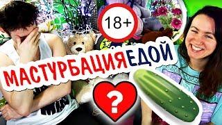 18+ ЖЕНСКАЯ МАСТУРБАЦИЯ ОГУРЦОМ ♋ SexVopros