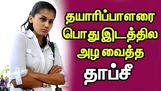 Actress Tapsee made a producer Cry in front of Public & press | Pink Press meet
