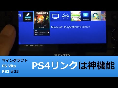 マインクラフト【PSVITA/PS3 実況 #35】PS4リンクがヤバイ。Wi-Fiさえあれば、マジ携帯PS4 ※使用シードの各種座標は概要欄に