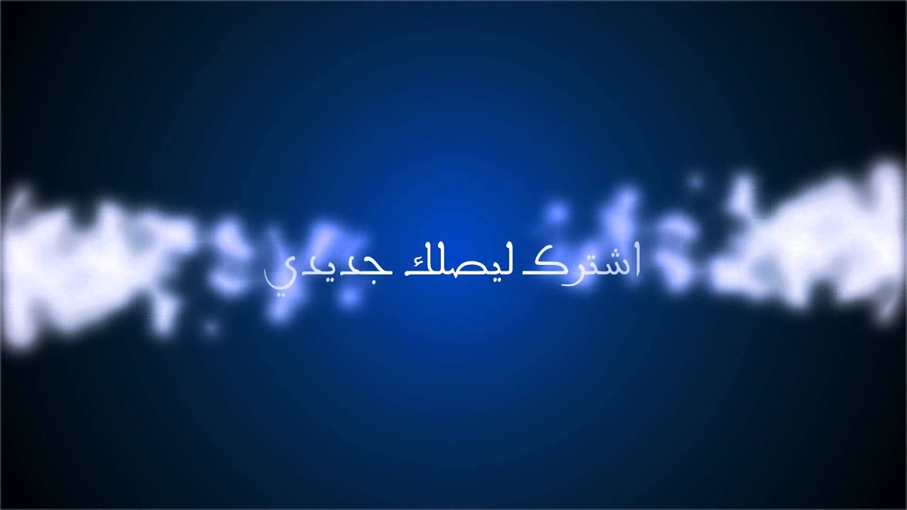 You Tube اليوتيوب Hgd Jd F Youtube