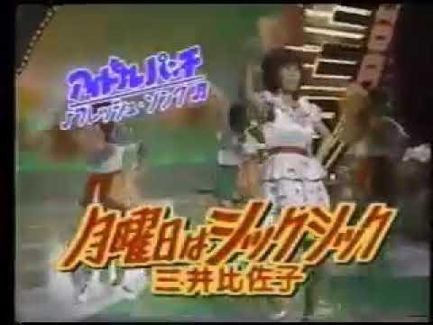 三井比佐子(Hisako Mitsui) 月曜日はシックシック(1982年)