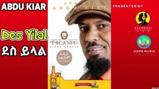 Abdu Kiar - Des Yilal (ደስ ይላል)  - New Ethiopian Music 2015 (Official Audio)