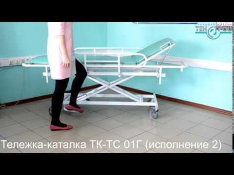 Тележка-каталка для перевозки больных ТК ТС 01Г (исполнение 2)